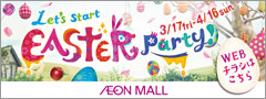 【WEBチラシ】Let's start EASTER Party